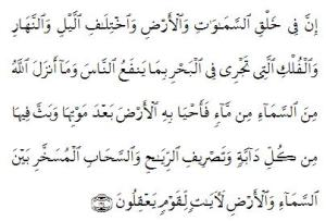 surat al baqoroh ayat 164