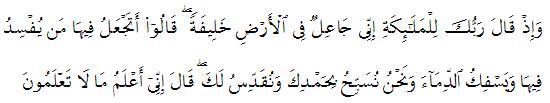 surat al baqoroh ayat 30