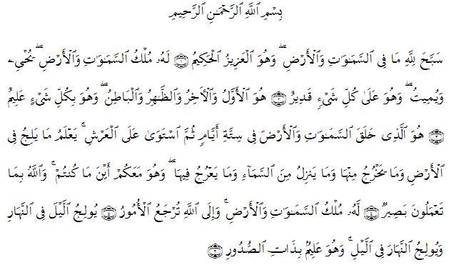 al hadid ayat 1-6